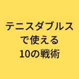 テニスダブルスで使える10の戦術【男子女子Mix共通の勝ち方】