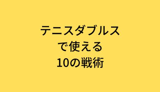 【勝ち方】テニスダブルスで使える10の戦術【男子女子Mix共通】