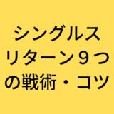 アイキャッチ画像_シングルスリターン9つの戦術・コツ