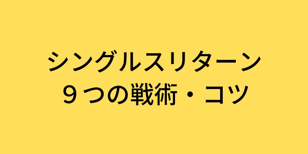 シングルスリターン9つの戦術・コツ