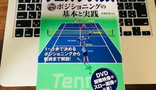 テニスダブルス初心者必読本「ポジショニングの基本と実践」【書評】