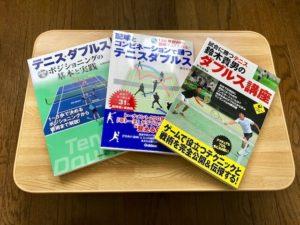 テニスダブルス本3冊
