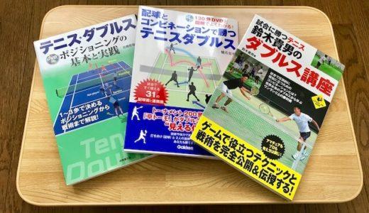 テニスのレベル別にテニスダブルスおすすめの戦略本を紹介!!【初心者〜中級以上の人向けまで】