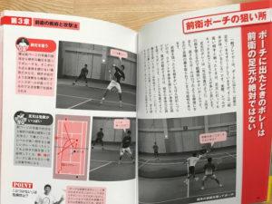 試合に勝つテニス鈴木貴男のダブルス講座P56-P57