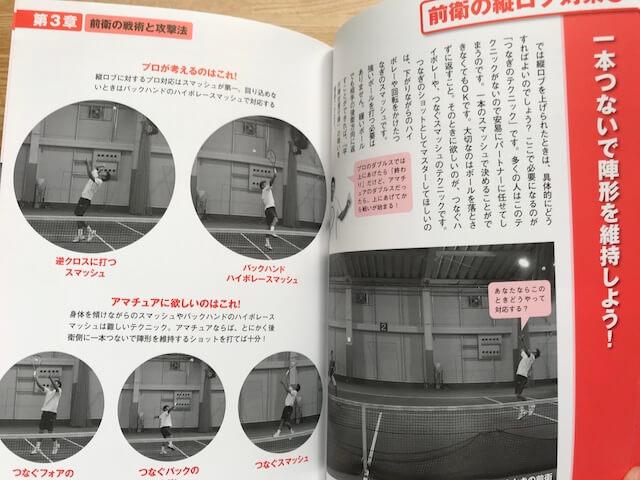 試合に勝つテニス鈴木貴男のダブルス講座P64-P65
