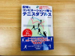 配球とコンビネーションで勝つテニスダブルス表紙
