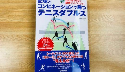 テニスダブルスの31の戦略が分かるおすすめ本「配球とコンビネーションで勝つテニスダブルス」【書評】