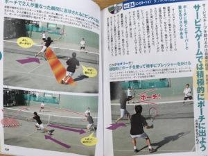 配球とコンビネーションで勝つテニスダブルス P136-137