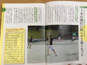 配球とコンビネーションで勝つテニスダブルス P14-15