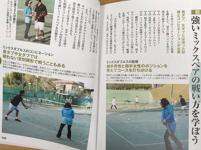 配球とコンビネーションで勝つテニスダブルス P152-153
