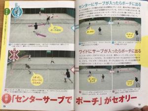 配球とコンビネーションで勝つテニスダブルス P32-33