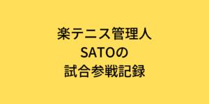 楽テニス管理人SATOの試合参戦記録
