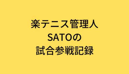 「楽テニス」管理人SATOの試合参戦記録【6/5更新】