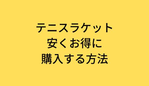 テニスラケットを安くお得に買う方法【1万円以上安くする方法も紹介】